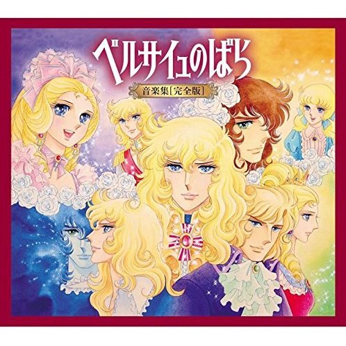Rose of Versailles / Lady Oscar Soundtrack Box Complete Edition [Limited Edition]