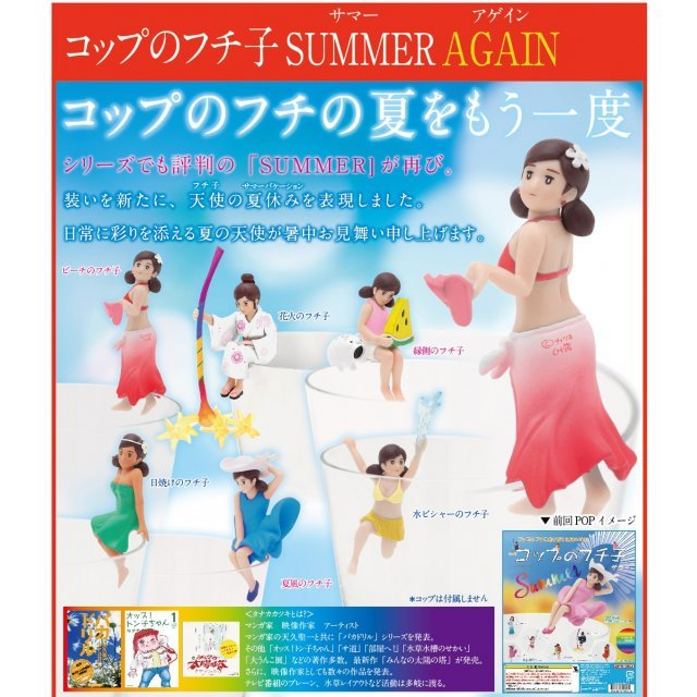 Cup no Fuchiko: Summer Again (Random Single)