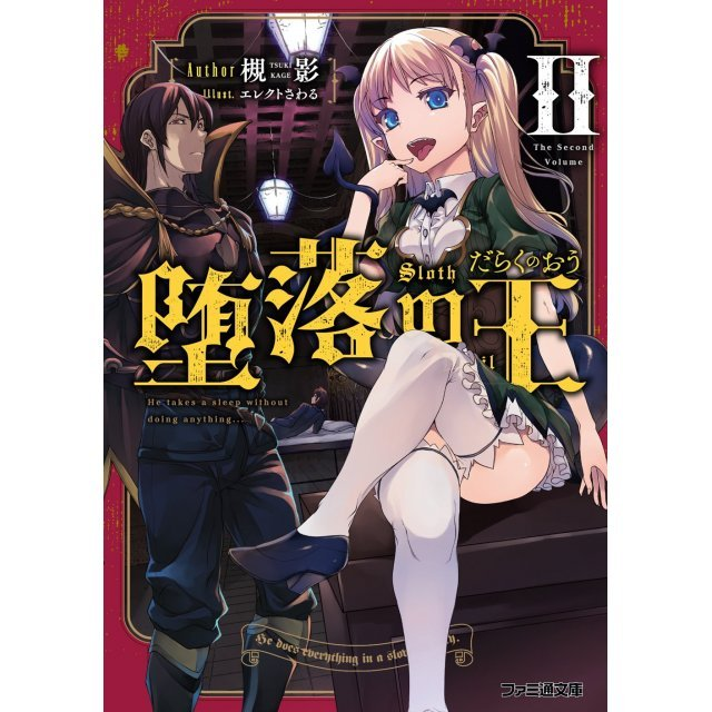 Daraku no Ou - Volume II