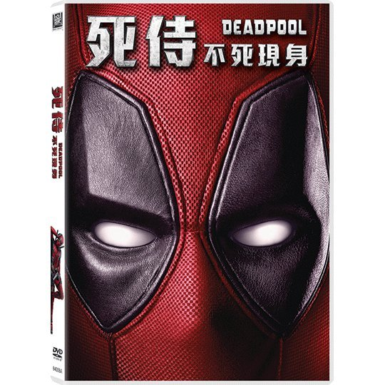 Deadpool (IIB Version)