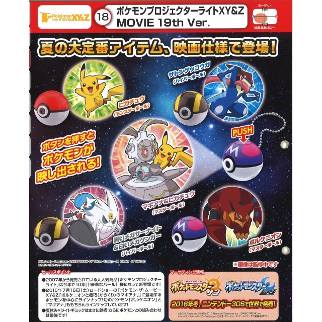Pokemon: Projector Light XY & Z Movie 19th Ver. (Random Single)