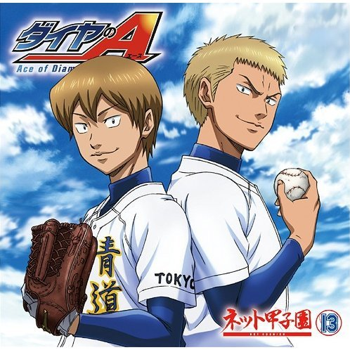 Net Koshien - Ace of Diamond Vol. 13 [CD+CD-ROM]