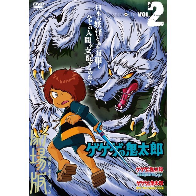 Gegege No Kitaro The Movies Vol.2