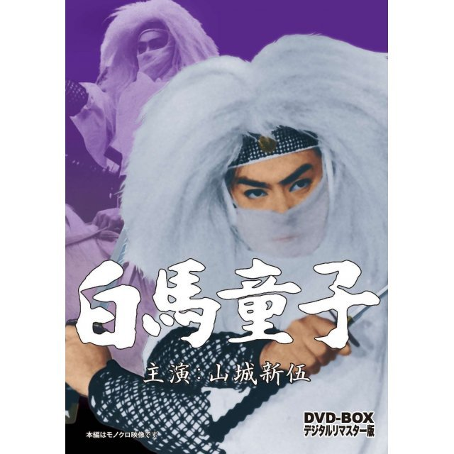 Hakuba Douji Dvd Box Digitally Remastered Edition