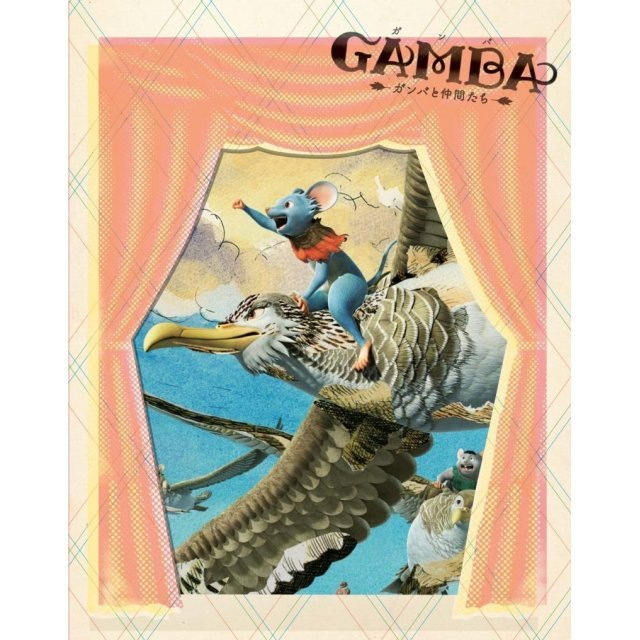 Gamba Gamba To Nakama Tachi [Collector's Edition]
