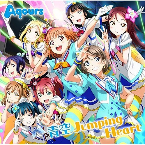 Aozora Jumping Heart  (Love Live! Sunshine! Intro Theme)