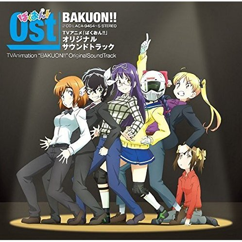 Bakuon Original Soundtrack