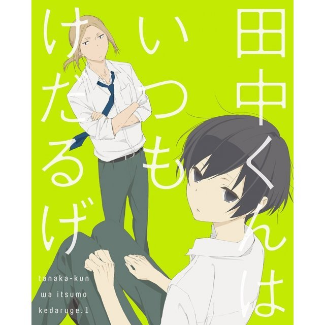 Tanaka-kun wa Itsumo Kedaruge Vol.1 [Blu-ray+CD Limited Edition]
