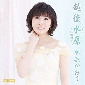 Echigo Suibara - Tokubetsu Ban [CD+DVD Limited Edition]
