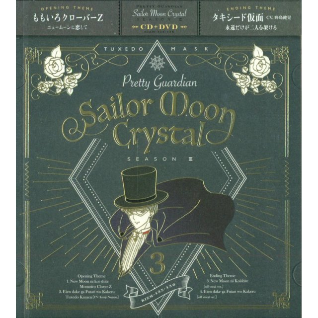 Pretty Guardian Sailor Moon Crystal 3rd Season 3rd Version
