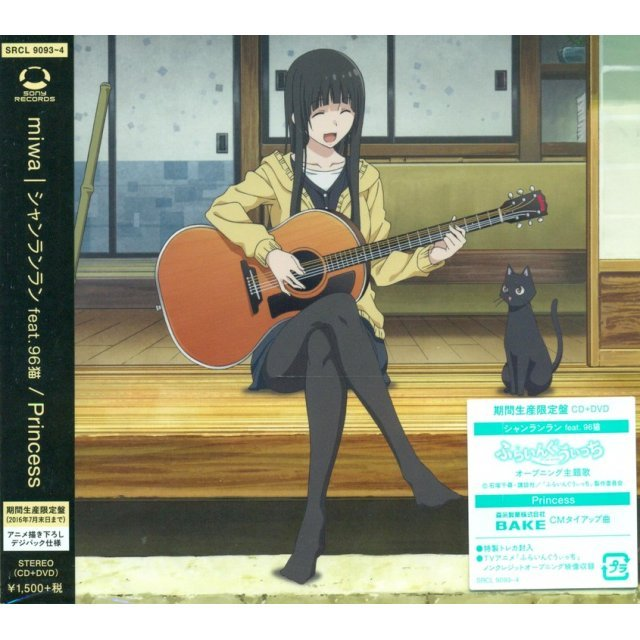Princess Anime Ver. [CD+DVD Limited Pressing]