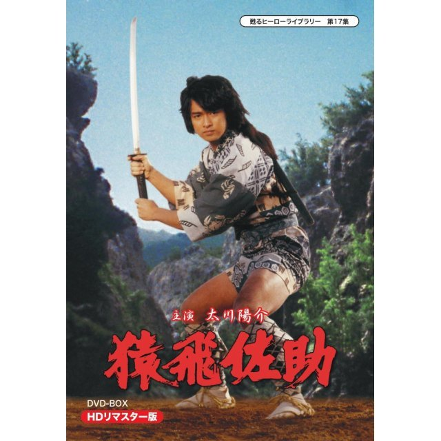 Sarutobi Sasuke - Yomigaeru Hero Library 17 Dvd Box Hd Remastered Edition