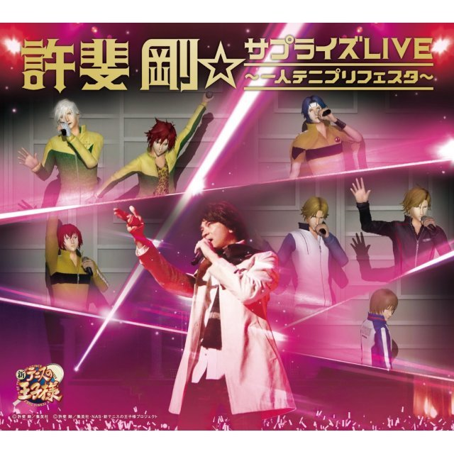 Konomi Takeshi Surprise Live - Hitori Tenipuri Festa [Blu-ray+CD]