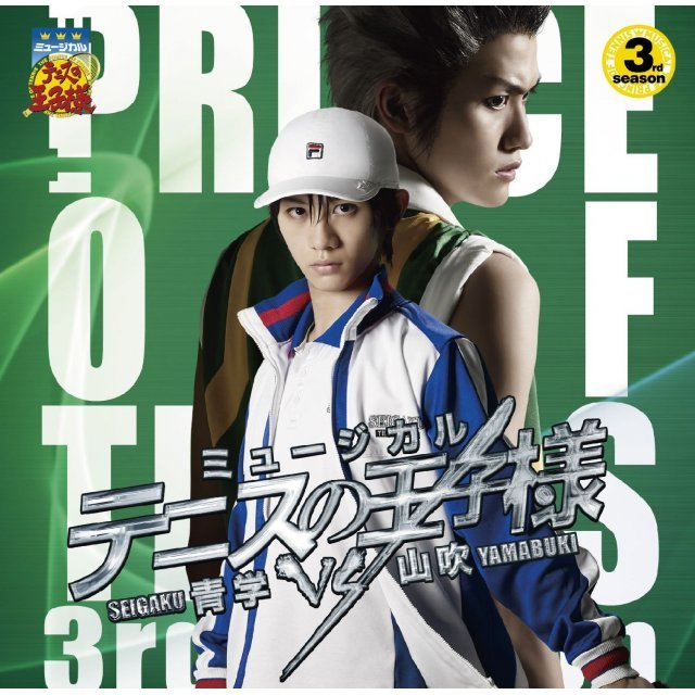 Prince Of Tennis 3rd Season Seigaku Vs Yamabuki