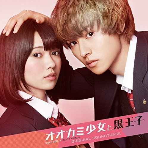 Wolf Girl and Black Prince Original Soundtrack