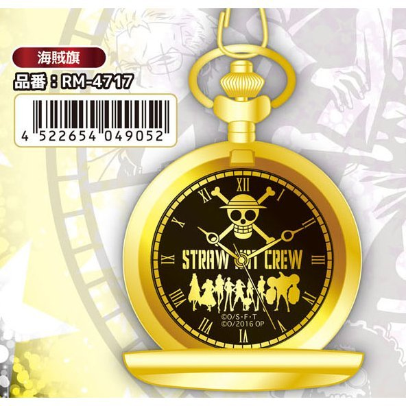 One Piece Film Gold Pocket Watch: Jolly Roger