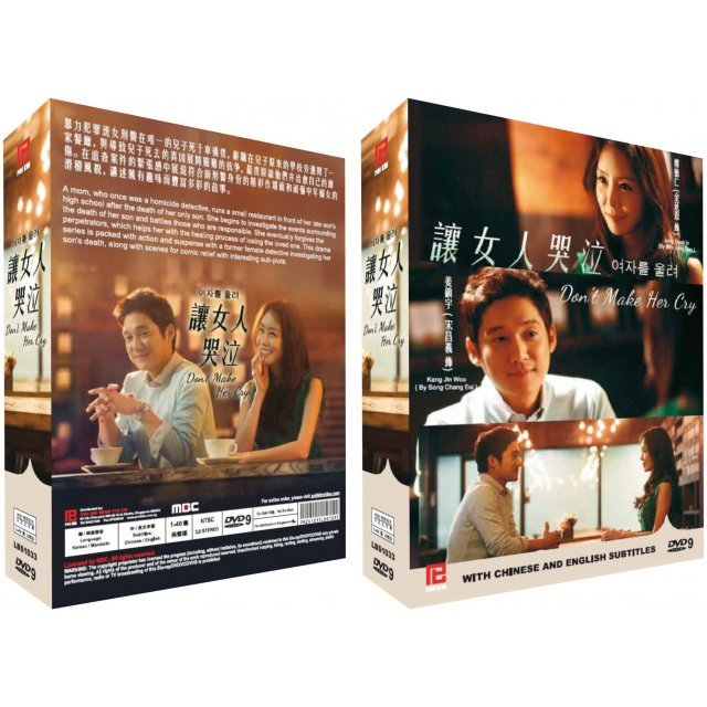 Don't Make Her Cry (Episode 1-40) [8DVD]