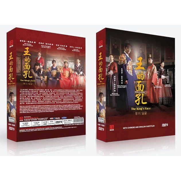 The King's Face (Episode 1-23) [6DVD]
