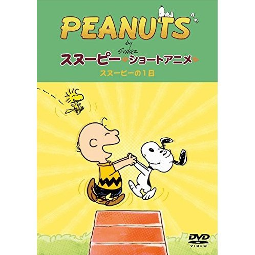 Peanuts Snoopy Short Anime - A Day With Snoopy