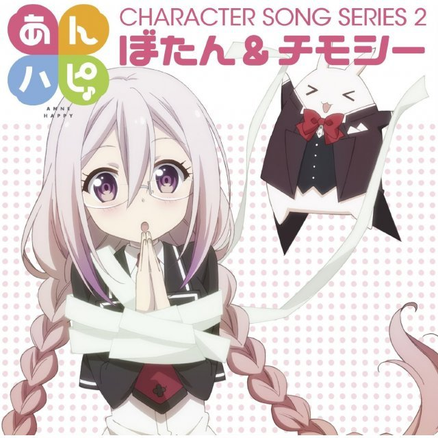 Anne-Happy Character Song Series 2
