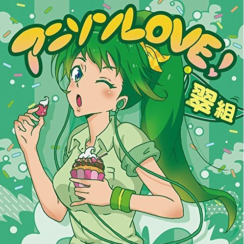 Anison Love Team Greens