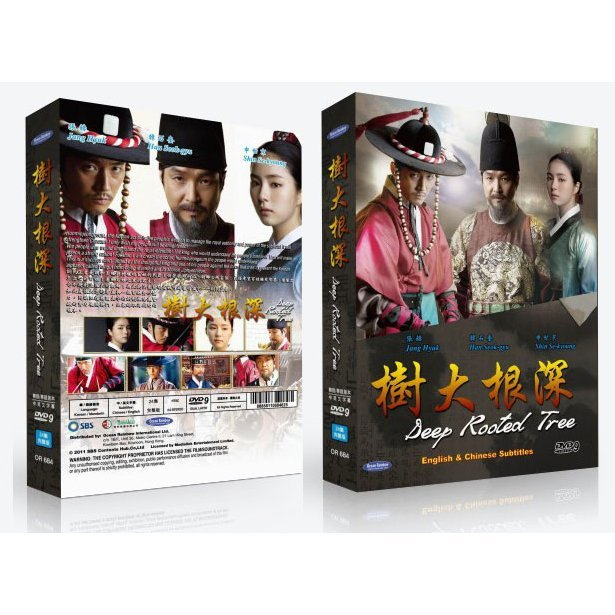 Deep Rooted Tree (Episode 1-24) [5DVD]