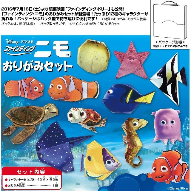 Finding Nemo Origami Set