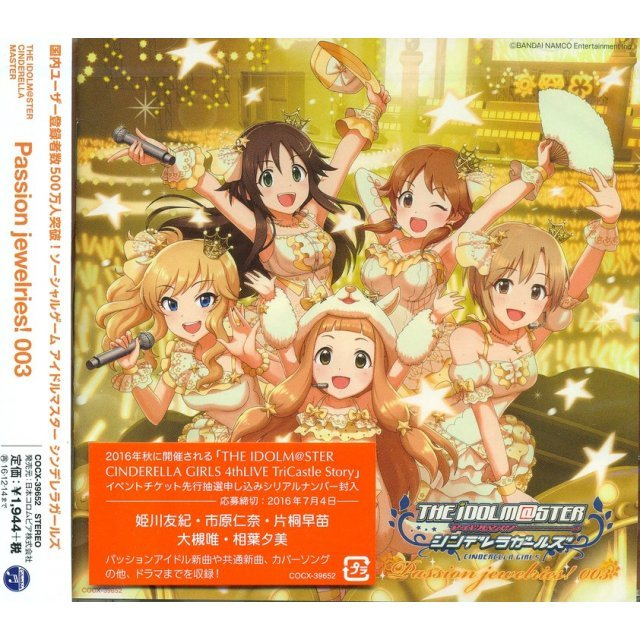 Idolm@ster Cinderella Master Passion Jewelries 003