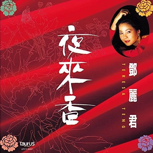 Ye Lai Xiang [Mini LP Limited Edition]