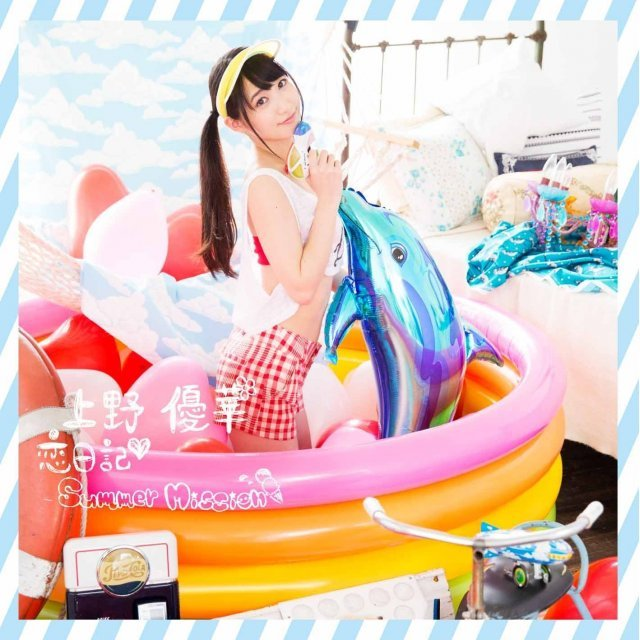 Koi Nikki / Summer Mission [CD+DVD Limited Edition Type B]