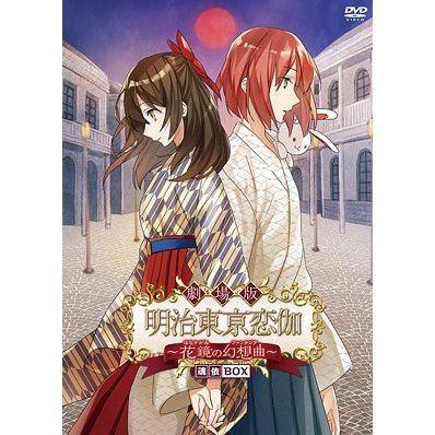 Meiji Tokyo Renka Hana Kagami No Fantasia Theatrical