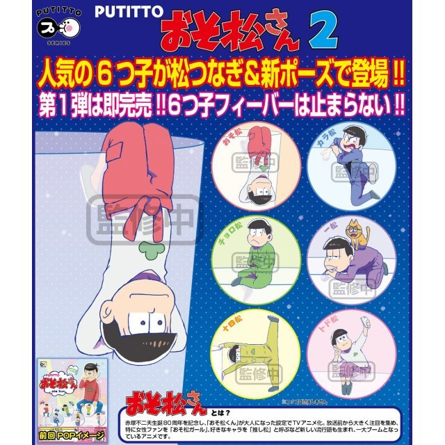 PUTITTO Osomatsu-san Vol.2 (Set of 12 pieces)