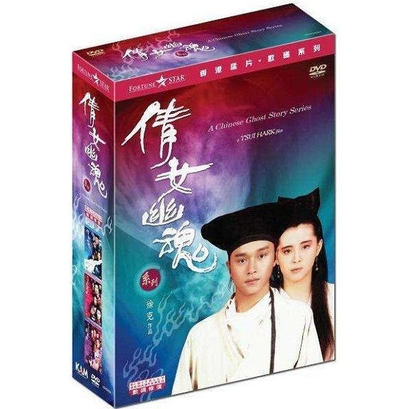 A Chinese Ghost Story Series (Remastered) [3-Disc DVD Boxset]