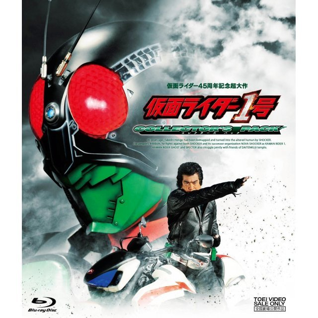 Kamen Rider 1 Collector's Pack