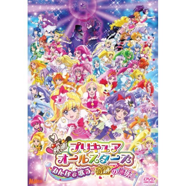 Pretty Cure All Stars - Singing with Everyone Miraculous Magic!