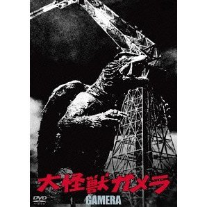 Daiei Tokusatsu The Best - Gamera
