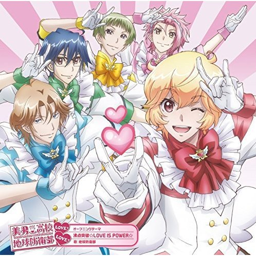 Futten Toppa Love Is Power (Cute High Earth Defense Club Love! Intro Theme)