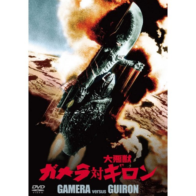 Gamera Vs. Guiron Daiei Tokusatsu The Best