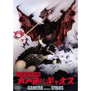Gamera Vs. Gyaos Daiei Tokusatsu The Best