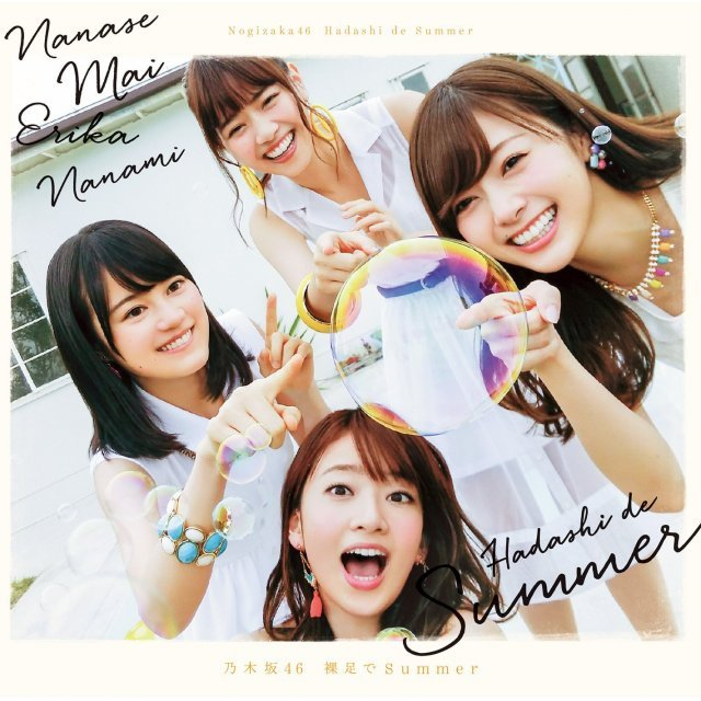 Hadashi De Summer [CD+DVD Type B]