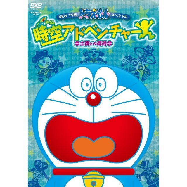 New Tv Ban Doraemon Special Jiku Adventure - Dogu Tono Sogu