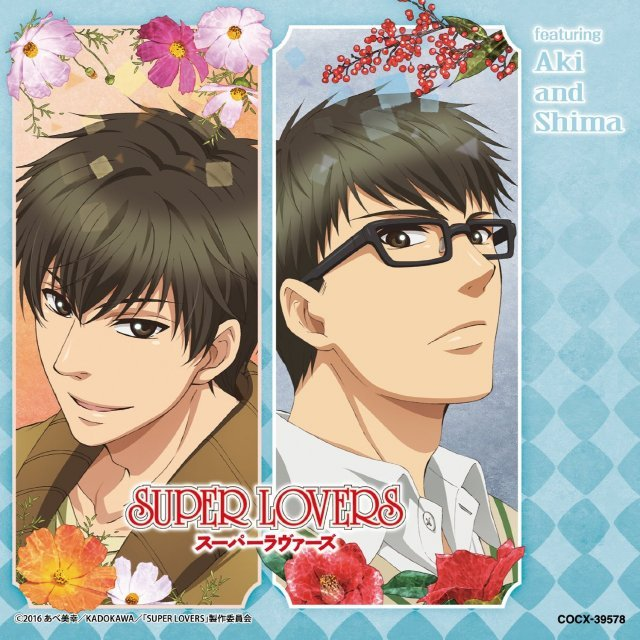 Super Lovers Music Album Featuring Aki And Shima