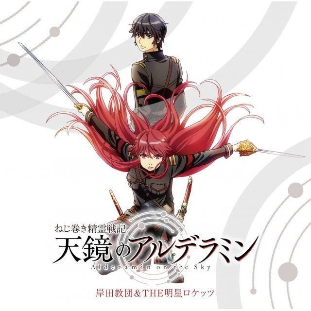 Tenkyo No Alderamin (Alderamin On The Sky Intro Theme)