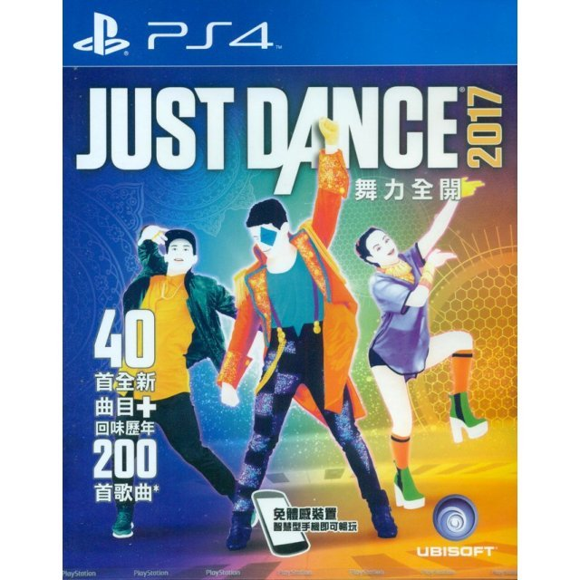 Just Dance 2017 (English & Chinese Subs)