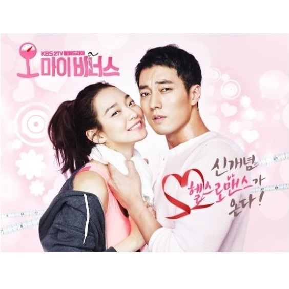 Oh My Venus (Episode 1-16) [4DVD]