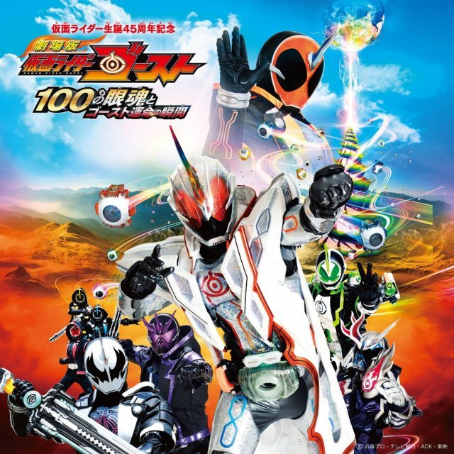 100 Eyecons And Ghost Fated Moment / 100 No Aikon To Ghost Unmei No Toki - Kamen Rider Ghost The Movie Soundtrack