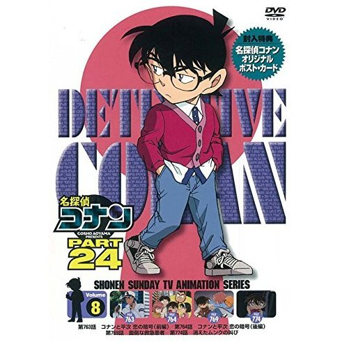 Case Closed (Detective Conan) Part 24 Vol.8