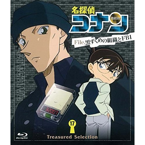 Case Closed (Detective Conan) Treasured Selection File. Kuruzukume No Shoshiki To Fbi 17