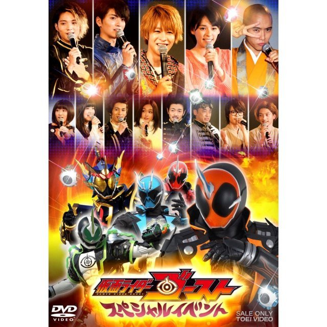 Kamen Rider Ghost Special Event