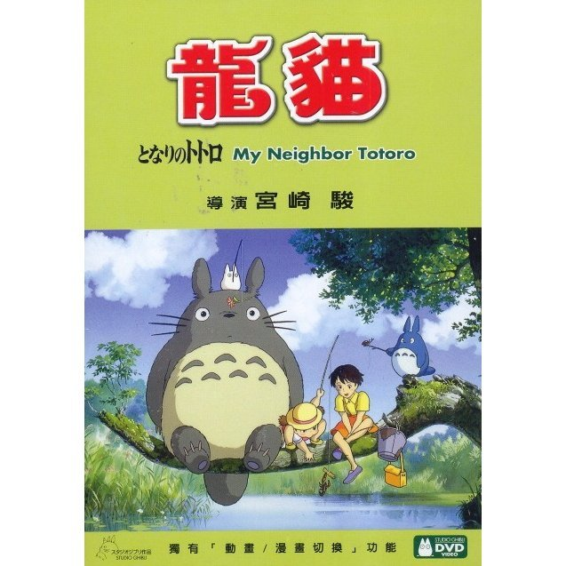 My Neighbor Totoro [Single Disc Edition]